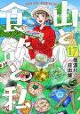 【在庫あり/即出荷可】【新品】山と食欲と私 (1-10巻 最新刊) 全巻セット