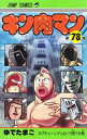 【新品】キン肉マン (1-73巻 最新刊) 全巻セット