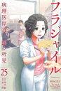 【新品】フラジャイル (1-18巻 最新刊) 全巻セット