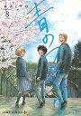 【新品】青のフラッグ (1-8巻 全巻) 全巻セット