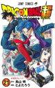【在庫あり/即出荷可】【新品】ドラゴンボール超 (1-9巻 最新刊) 全巻セット