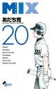 【新品】MIX (1-17巻 最新刊) 全巻セット