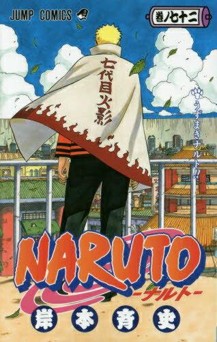全巻セット, 全巻セット(少年) NARUTO(1-72 )