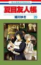 【新品】夏目友人帳 (1-25巻 最新刊) 全巻セット