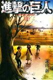 【新品】進撃の巨人 (1-32巻 最新刊) 全巻セット
