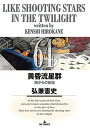 【新品】黄昏流星群 (1-64巻 最新刊) 全巻セット