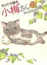 【在庫あり/即出荷可】【新品】キジトラ猫の小梅さん (1-19巻 最新刊) 全巻セット