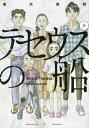 【新品】テセウスの船(1-10巻 全巻) 全巻セット