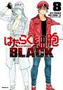 【新品】はたらく細胞BLACK(1-7巻 最新刊) 全巻セット