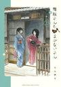 【在庫あり/即出荷可】【新品】舞妓さんちのまかないさん(1-9巻 最新刊) 全巻セット