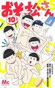 【新品】おそ松さん (1-8巻 最新刊) 全巻セット