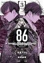 【新品】86-エイティシックス-(1-2巻 最新刊) 全巻セット