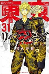 【あす楽/即出荷可】【新品】東京卍リベンジャーズ (1-15巻 最新刊) 全巻セット