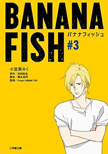 全巻セット, その他  BANANA FISH (3)