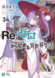 コミック, その他  Re:Ex (32)