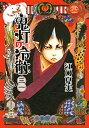 【新品】鬼灯の冷徹 (1-30巻 最新刊) 全巻セット