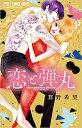 【在庫あり/即出荷可】【新品】恋と弾丸(1-4巻 最新刊) 全巻セット