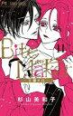【新品】バイトメーカー Bite Maker 〜王様のΩ〜(1-6巻 最新刊) 全巻セット