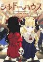 【新品】シャドーハウス(1-6巻 最新刊) 全巻セット