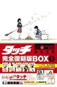 【新品】タッチ 完全復刻版BOX vol.(全5BOX) 全巻セット