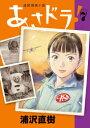 【新品】あさドラ!(1-3巻 最新刊) 全巻セット