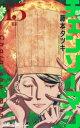 【新品】チェンソーマン(1-10巻 最新刊) 全巻セット