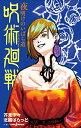 【新品】【ライトノベル】呪術廻戦 (全2冊) 全巻セット