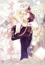 【在庫あり/即出荷可】【新品】【ライトノベル】オペラ座の恋人(全2冊) 全巻セット