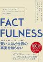 【在庫あり/即出荷可】【新品】FACTFULNESS(ファクトフルネス) 10の思い込みを乗り越え、データを基に世界を正しく見る習慣