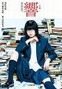 【新品】【ライトノベル】小説 響-HIBIKI- (全1冊)