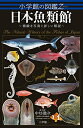 【新品】小学館の図鑑Z 日本魚類館: ~精緻な写真と詳しい解説~