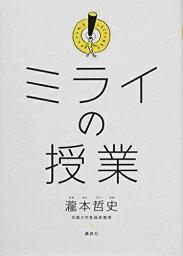 【新品】ミライの授業
