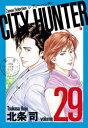 【新品】シティーハンター CITY HUNTER ゼノンセレクション (1-29巻 全巻) 全巻セット