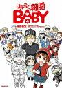 【新品】はたらく細胞BABY(1-3巻 最新刊) 全巻セット