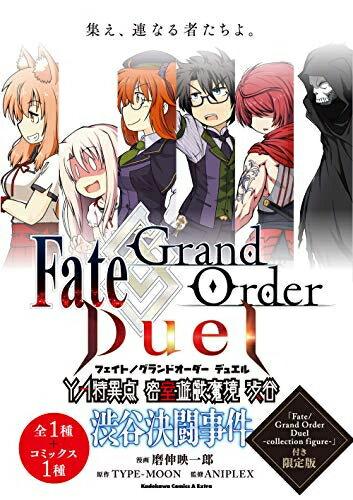 全巻セット, 全巻セット(青年)  FateGrand Order Duel YA (1) FateGrand Order Duel -collection figure-
