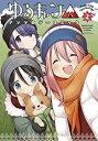 【新品】ゆるきゃん△ アンソロジーコミック(1巻 最新刊)