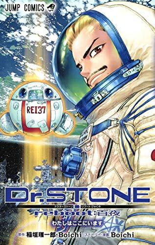 新品 ドクターストーンDr.STONEreboot:百夜(1巻全巻)