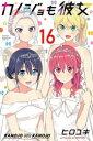【新品】カノジョも彼女 (1-3巻 最新刊) 全巻セット