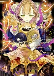 コミック, 青年 SINoALICE -- (1-3 )