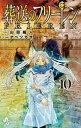 【新品/あす楽】葬送のフリーレン (1-5巻 最新刊) 全巻セット