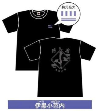 【新品】【グッズ】鬼滅の刃 漢字Tシャツ 伊黒小芭内 L