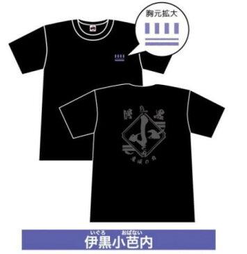 【新品】【グッズ】鬼滅の刃 漢字Tシャツ 伊黒小芭内 M