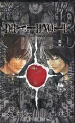 【在庫あり/即出荷可】【新品】【新刊】DEATH NOTE [デスノート] 13巻 単巻