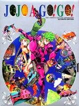 送料無料!ポイント5倍!!【漫画】JOJO A-GO! GO! [原画集] / 漫画全巻ドットコム【22Mar12P】