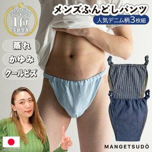 【デニム柄3枚組】ふんどしパンツ 3枚組 送料無料 メンズ パンツ 下着 ふんどし セクシー 締め付けない リラックス 蒸れ 肩こり 腰痛 むくみ ストレスフリー ギフト プレゼント 日本製 綿100% 敏感肌