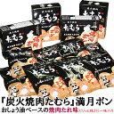 『炭火焼肉たむら』満月ポン 1箱(小判30g×2袋)(4箱入) その1