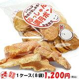 【ぷっしゅん満月ポン 1ケース】色んな食感が楽しめる!130g(8袋)(規格外商品)(送料別)
