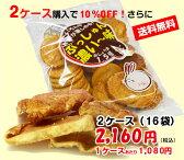 送料無料!【濃い〜味 2ケースセット】ぷっしゅん満月ポン(規格外商品)115g(8袋×2ケース)