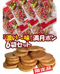 おしょう油1.5倍!【濃い〜味満月ポン】80g6袋セット