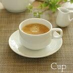 【イタリー・スタック_レギュラーカップ200cc】ホテル食器,コーヒーカップ,兼用カップ